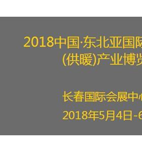 2018中国•东北亚国际清洁能源(供暖)产业博