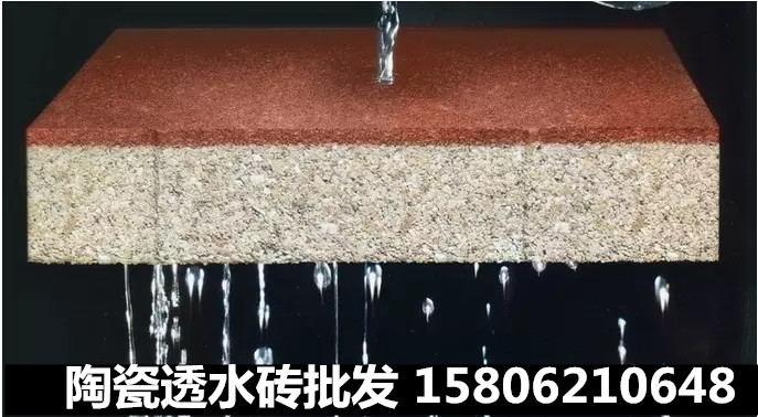 苏州陶瓷路面砖 _ 苏州陶瓷渗水砖厂家-- 苏州同筑新型建材有限公司
