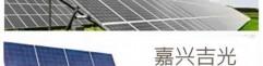 嘉兴吉光新能源科技有限公司