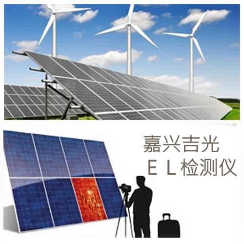 嘉兴赛善便携式EL检测仪,嘉兴吉光光伏检测仪-- 嘉兴吉光新能源科技有限公司