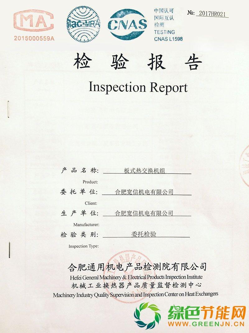 板式热交换机组检测报告