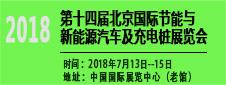 2018(第十四届)北京国际节能与新能源汽车及充电桩展览会