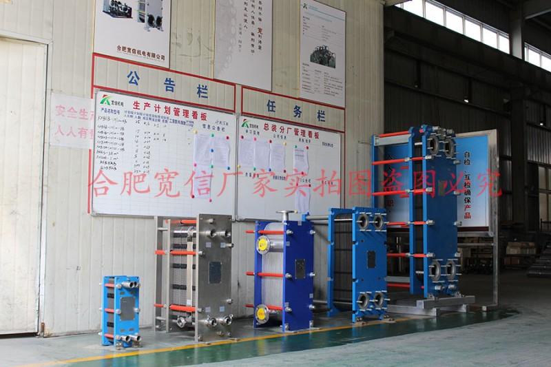 板式换热器厂家合肥宽信专业定制可拆及全焊及不锈钢板式换热器-- 合肥宽信机电有限公司