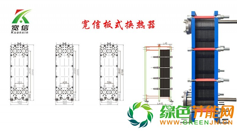 板式换热器选型1130