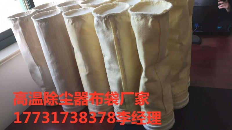 PPS+PTFE覆膜除尘滤袋耐高温抗腐蚀除尘布袋-- 泊头市山青水秀环保设备有限公司