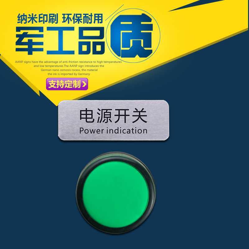 按钮标识牌-- 上海昂派标牌有限公司