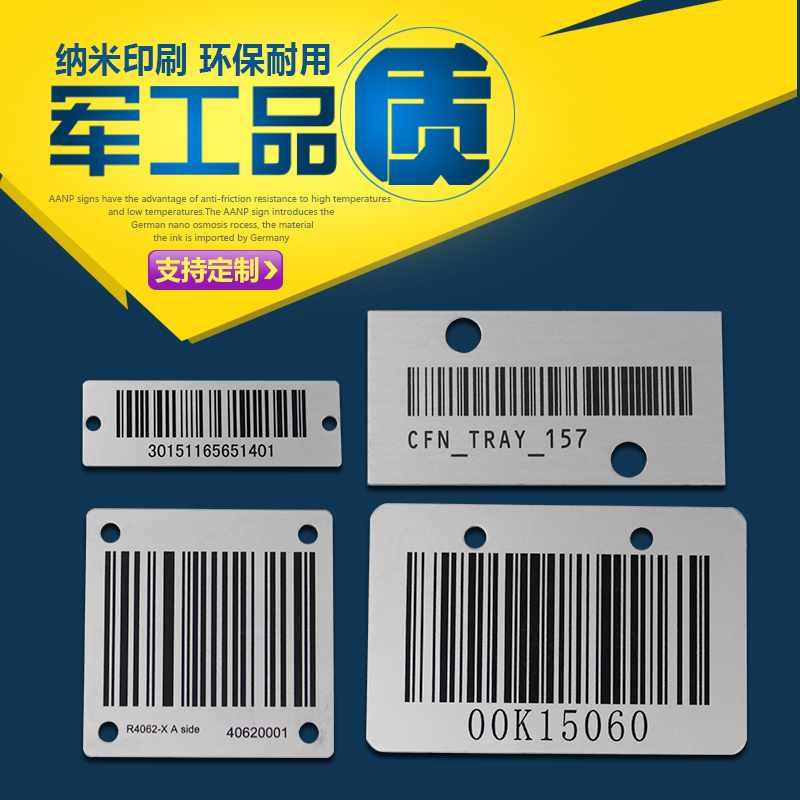 金属条形码-- 上海昂派标牌有限公司
