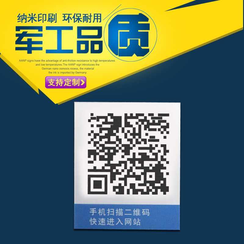 金属二维码-- 上海昂派标牌有限公司