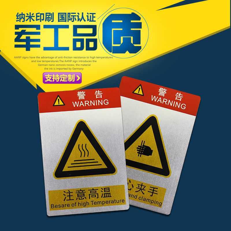 铝标牌。-- 上海昂派标牌有限公司