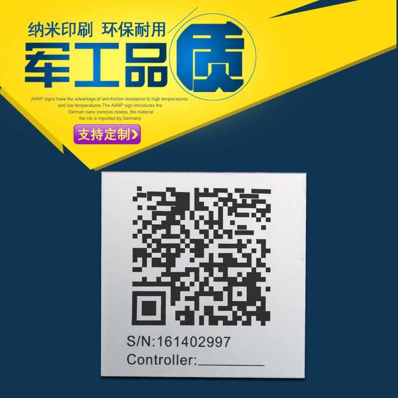 彩色金属条形码/树木管理金属二维码/金属二维码-- 上海易羽标识系统有限公司