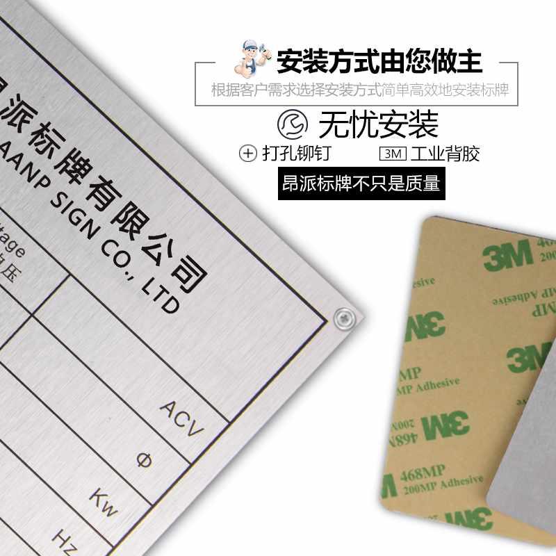 铝铭牌-- 上海昂派标牌有限公司