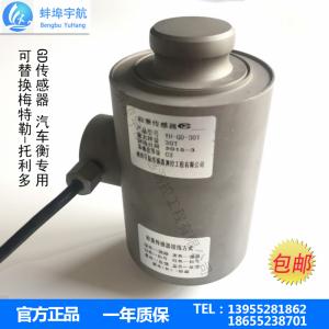 蚌埠宇航GD-30T柱式车辆衡 罐体 锥段称重传感器