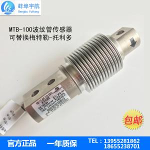 蚌埠宇航MTB-500kg波纹管称重传感器 搅拌站 包装秤