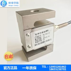 蚌埠宇航称重传感器TSC-1000KG