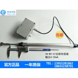 蚌埠宇航 水泥厂辊压机WY-01-60mm位移传感器