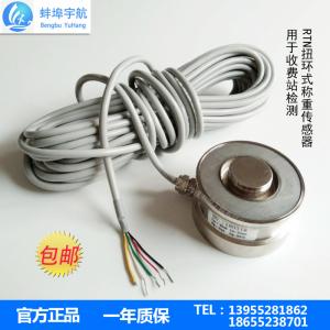 蚌埠宇航RTN扭环式大量程称重传感器