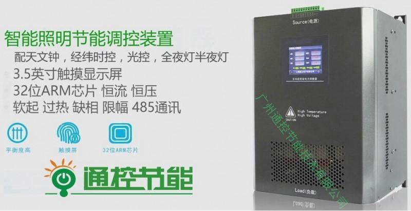 PT-80,PT-100智能照明调控装置-- 广州通控节能技术有限公司