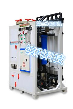 厂家直销 铜镍铬线上废水回用机-- 台州鸿福环保科技有限公司