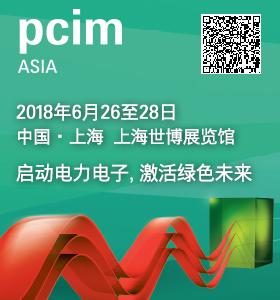 2018年上海国际电力元件、可再生能源管理展览会