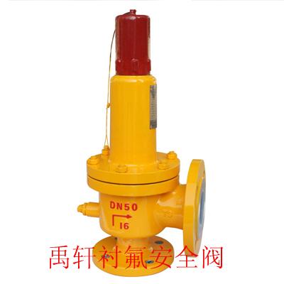 A41F46氯气安全阀、A42F46-16C液氯专用安全阀-- 上海禹轩泵阀有限公司