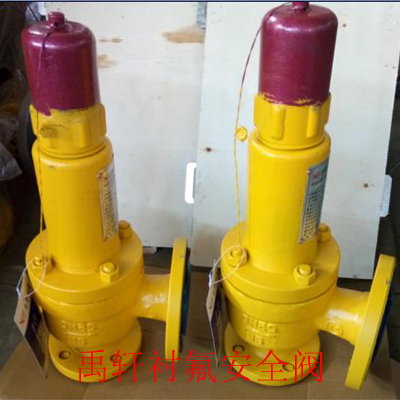 WA41F46弹簧封闭式衬氟安全阀 DN25青浦氯气安全阀-- 上海禹轩泵阀有限公司