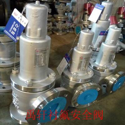 禹轩A41HC,A42HC,WA42HC氯气,液氯专用安全阀-- 上海禹轩泵阀有限公司