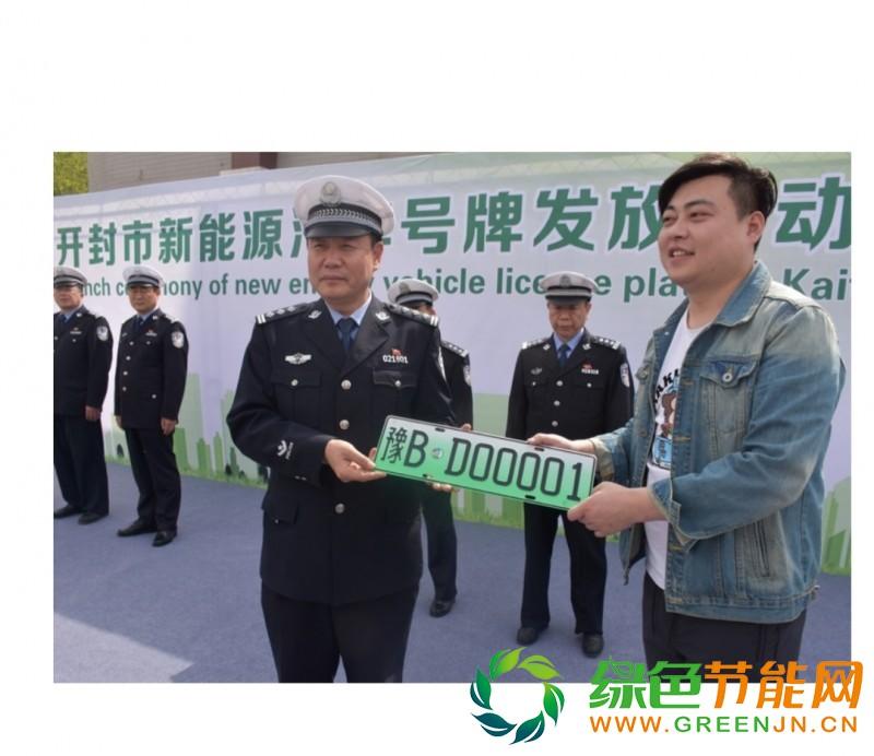 河南实现新能源汽车专用号牌全省覆盖 已发放30016副
