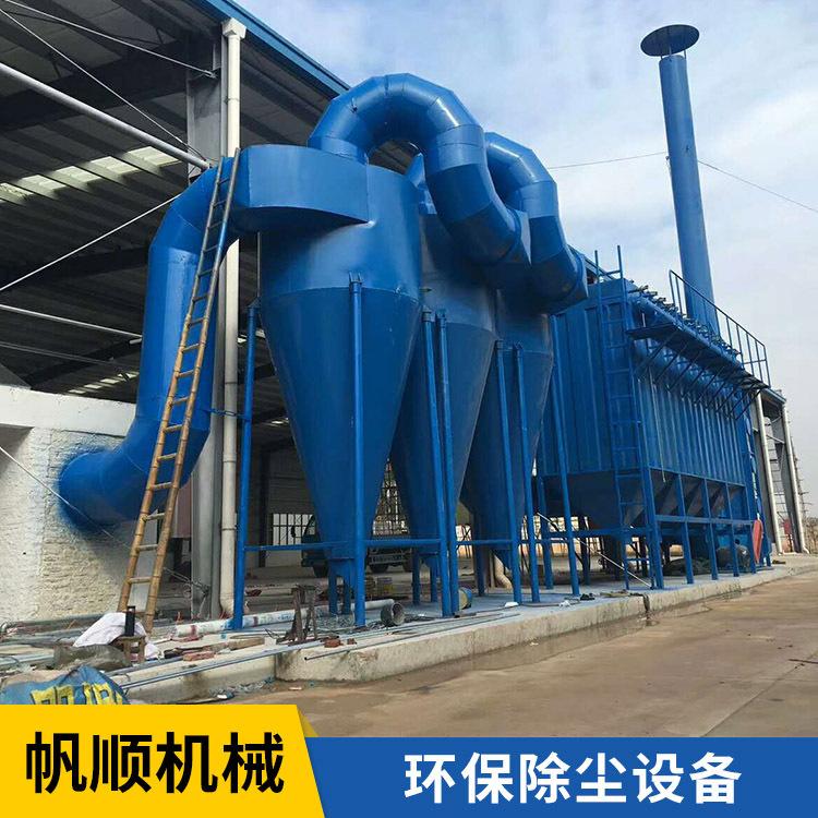帆顺机械 袋式除尘器  环保除尘设备  金属成型设备定制-- 广东省佛山市帆顺机械有限公司