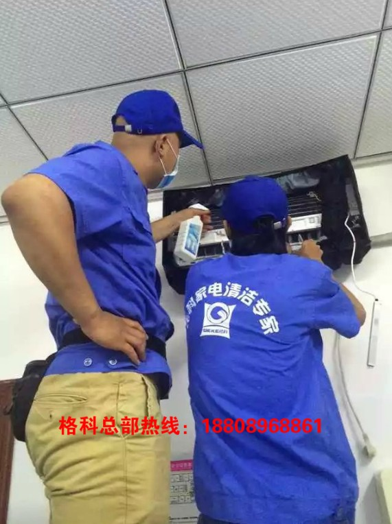 做家电清洗服务一个月入过万是真的吗?-- 湄潭县格科家电清洗服务中心