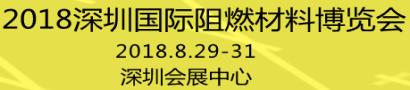 2018中国(深圳)国际阻燃材料博览会