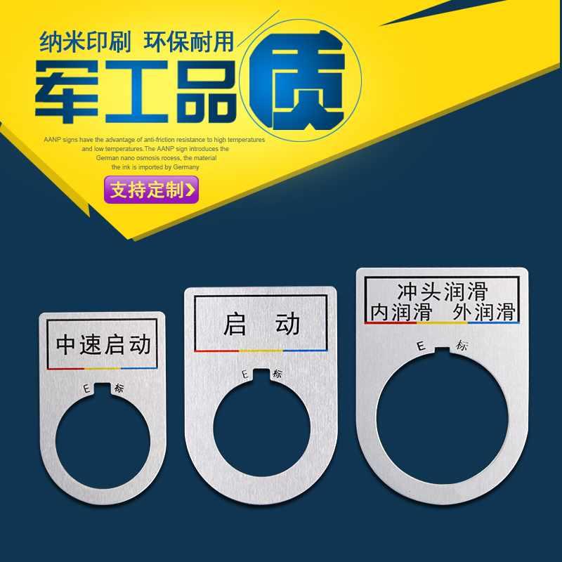 仪器仪表指示牌/电气按钮标牌/仪表按钮标示牌-- 上海昂派标牌有限公司