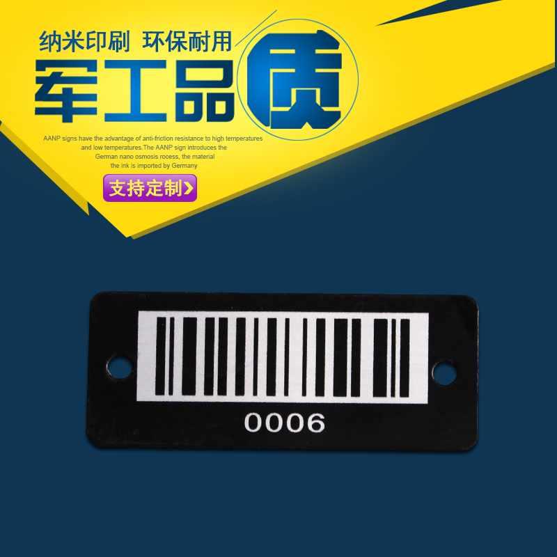 金属条形码标签/抗刮伤金属条形码/耐高温金属条形码-- 上海昂派标牌有限公司