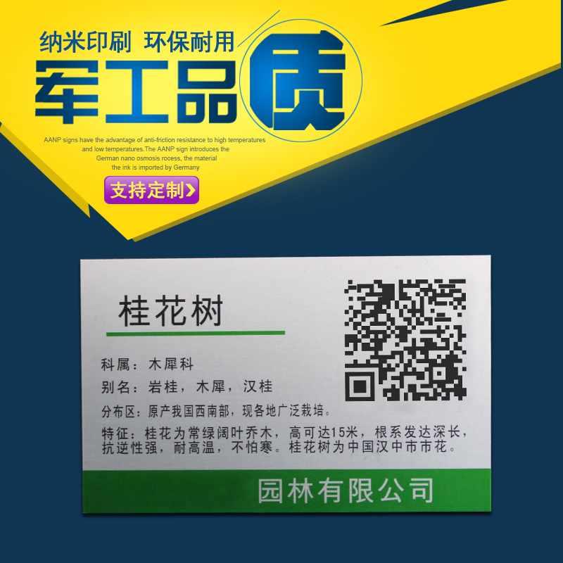 耐刮伤金属二维码/设备识读金属二维码/通用金属二维码-- 上海昂派标牌有限公司
