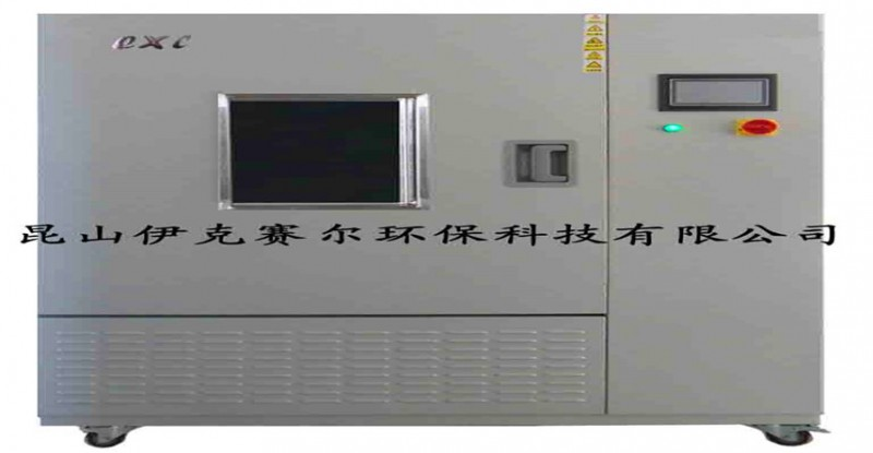 一立方米VOC检测环境舱-- 昆山伊克赛尔环保有限公司