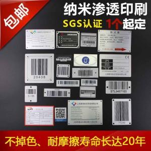 定制金属条码/军队火弹管理金属条码/标签条码
