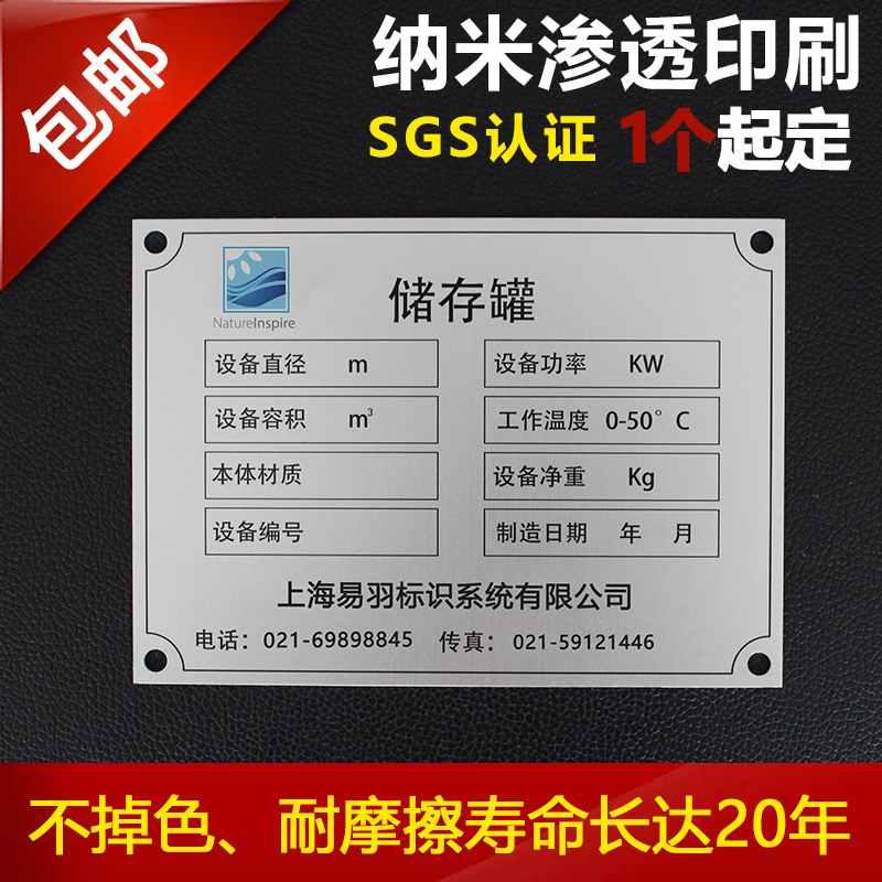 机械铭牌/金属铭牌/工业设备铭牌/金属铭牌印刷-- 上海易羽标识系统有限公司
