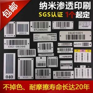 金属条形码标签/抗刮伤金属条形码/耐高温金属条形码