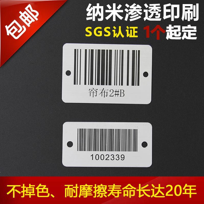 设备编号牌金属条形码/耐刮伤 耐磨金属条形码上海-- 上海易羽标识系统有限公司