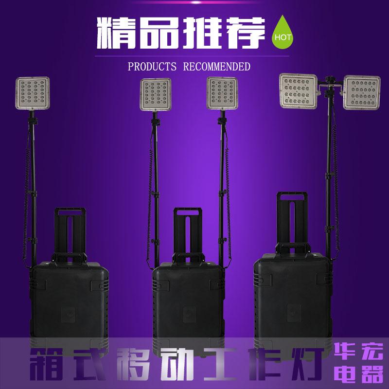 HL-30-箱式移动照明灯箱式移动照明-- 宜兴市华宏电器制造公司
