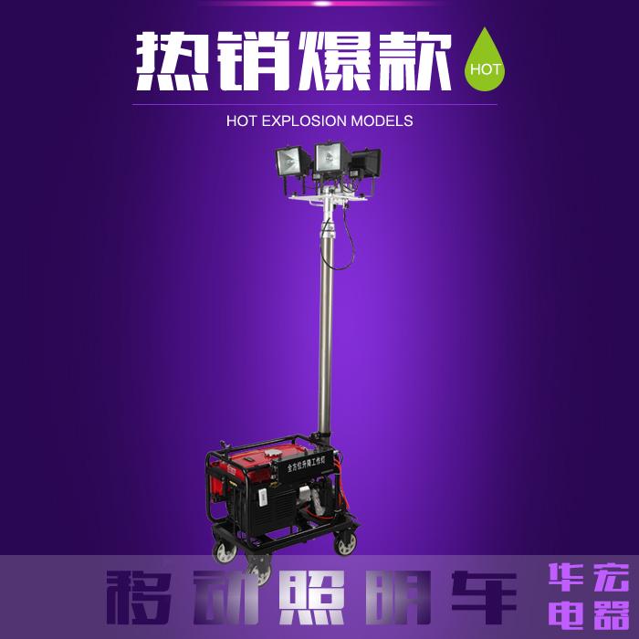 HMF961 移动照明车,工程照明车-- 宜兴市华宏电器制造公司