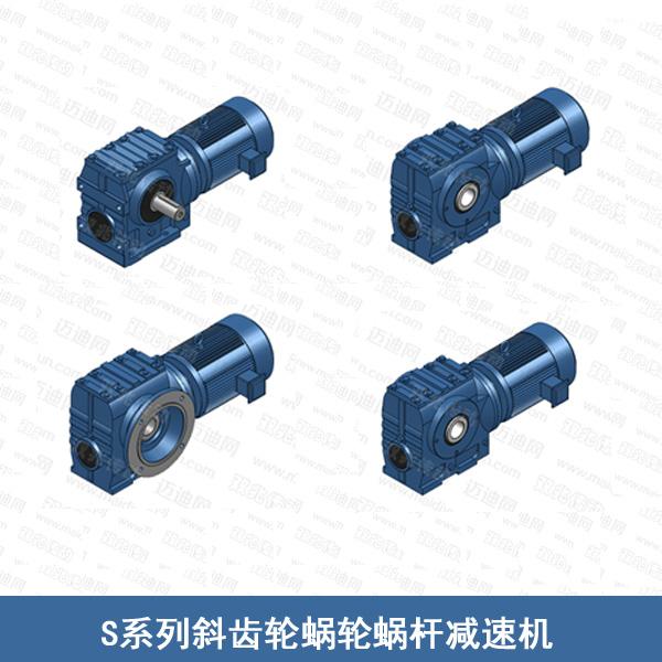 S系列斜齿轮蜗轮蜗杆减速机(大速比)-- 上海双兆传动设备有限公司