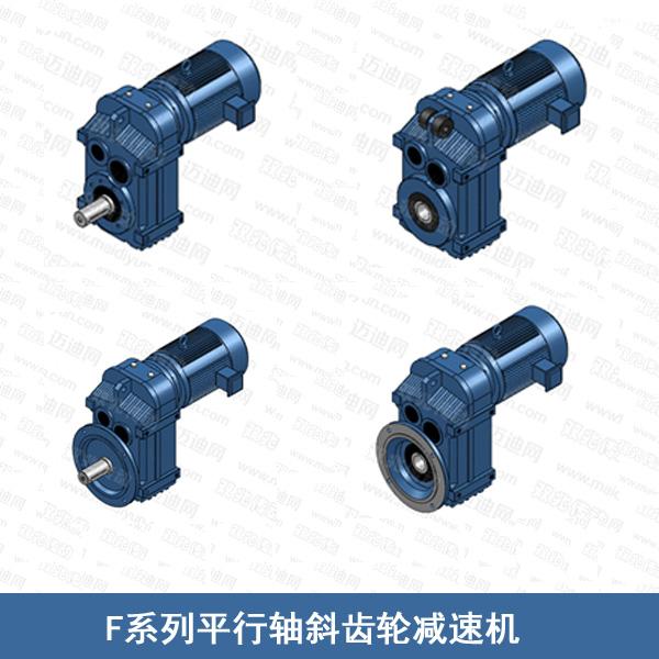 F系列平行轴斜齿轮减速机(齿轮全磨,噪音低)-- 上海双兆传动设备有限公司