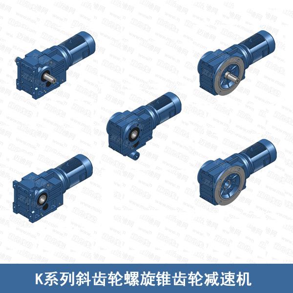 K系列斜齿轮螺旋锥齿轮减速机(齿轮磨齿,传动效率高)-- 上海双兆传动设备有限公司