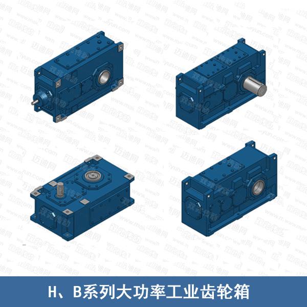 H/B系列大功率工业齿轮箱(功率大 扭矩大)-- 上海双兆传动设备有限公司