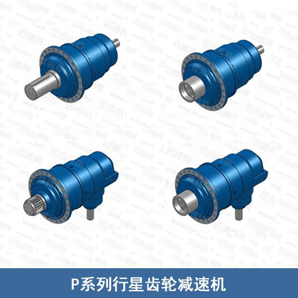 P系列行星齿轮减速机(功率大,扭矩大,结构紧凑)-- 上海双兆传动设备有限公司