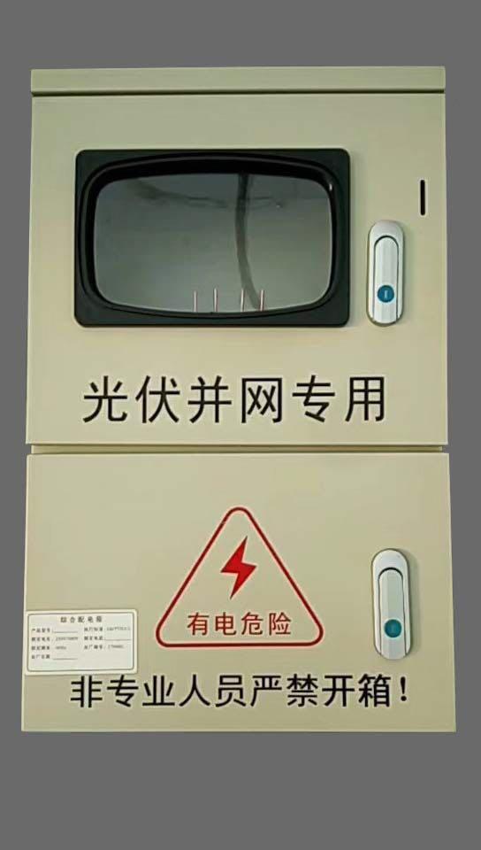 带表位光伏并网箱-- 唐山市一可光伏设备有限公司