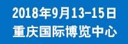 2018中国(重庆)国际智慧物业博览会
