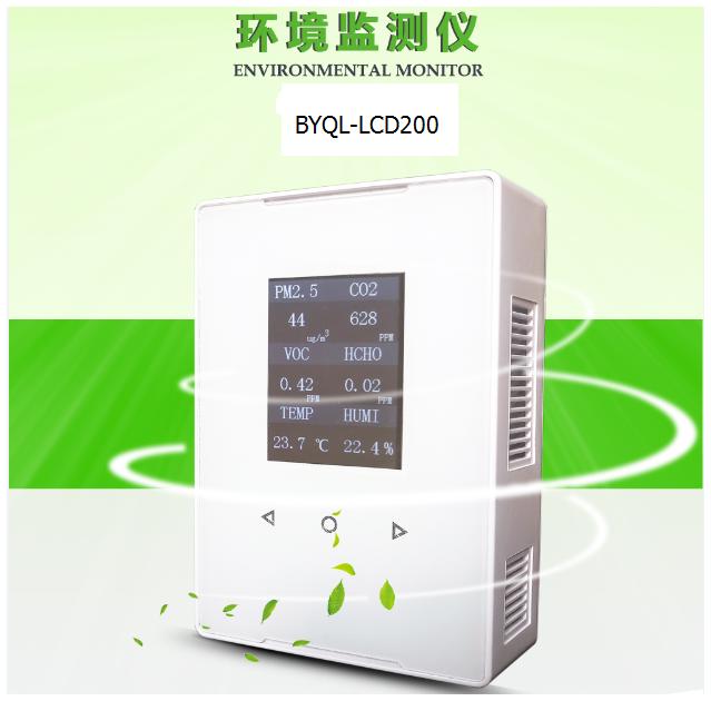 壁挂式室内环境气体监测系统器-- 深圳市碧野千里技术有限公司