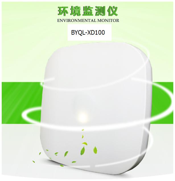室内吸顶式气体环境检测仪-- 深圳市碧野千里技术有限公司