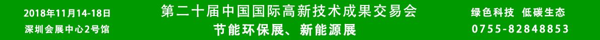 第二十届中国国际高新技术成果交易会节能环保展新能源展